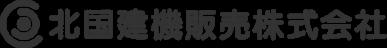 北国建機販売株式会社